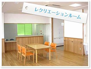 【画像】レクリエーションルーム