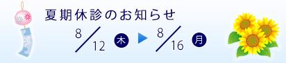 夏期休診のお知らせ 8/13(木)~8/16(日)