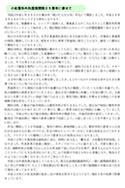 あっぷる通信特別号 ~小松整形外科医院開院25周年記念~